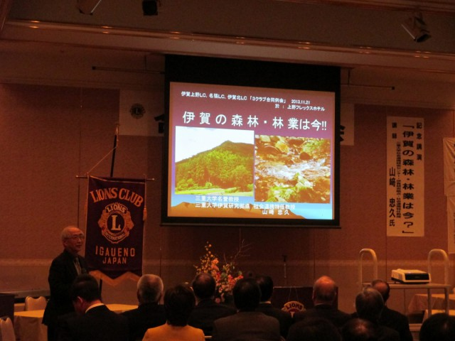 記念講演 『伊賀の森林・林業は今?』 三重大教授 山﨑忠久 様