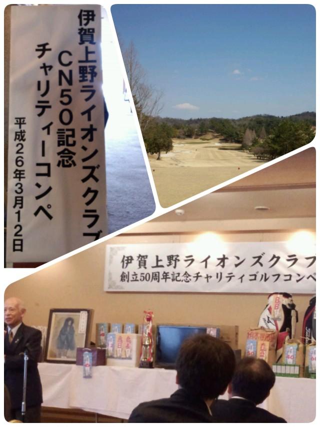 伊賀上野LC50周年記念チャリティゴルフコンペ